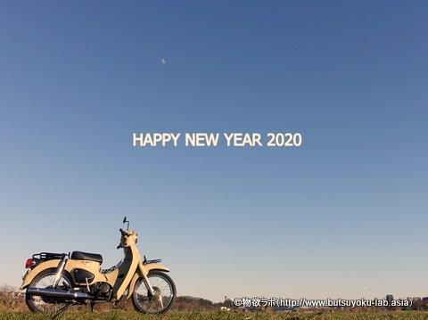 【2020】新年のご挨拶