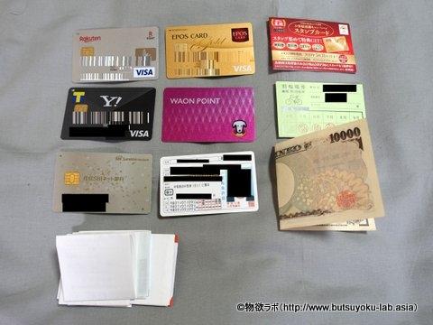 財布に入れるもの(紙幣1枚、カード5枚、免許証、ポイントカードなど)