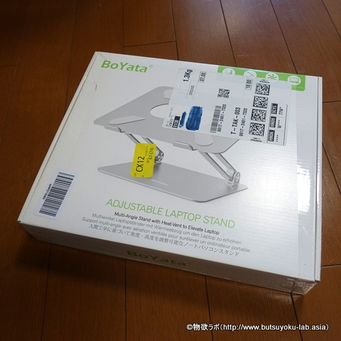 Boyotaノートパソコンスタンドの商品パッケージ